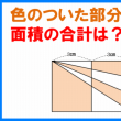 【ひらめき中学入試】全2問!ひらめいたらスッキリできる図形!