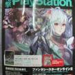 電撃PlayStation Vol.572を買ってきました