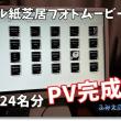 女子高生プレゼン用PV完成
