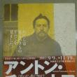 ■「北海道文学館」創立50周年記念特別展 アントン・チェーホフの遺産 (2017年9月9日~11月19日、札幌)