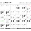 carreスタイリスト【6月出勤日カレンダー】