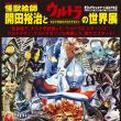 怪獣絵師 開田裕治とウルトラの世界展