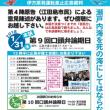 これからの伊方原発差し止め仮処分・本訴の日程(3/1.6/5.)