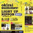 2017/10/10,11 北海道/枝幸 ライブのお知らせ