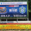 【J1】横浜vs湘南「喧嘩上等」@日産