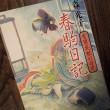 吉原を全力で駆け抜けた花魁の日記『春駒日記』が素晴らしい!