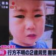2歳男児!無事に発見。スーパーボランティア