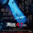 [映画『海底47m』を観た]