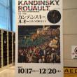 東京ぶらり旅  二日目