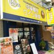 肉バル 今福鶴見ワイン食堂 ハラミ定食