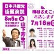 7月16日、8月5日に街頭演説会