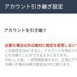 【保存版】スマホ買い替え時のLINEの設定について