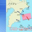 きょうの群馬震度5弱は千葉・房総沖の「スロースリップ」とは関係ないとのことでしたね。