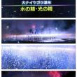 諏訪湖花火by SBC