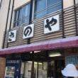 平成30年5月20日 銚子市市民空手道大会