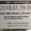 Rock Talk Smoke・・・Drunk?vol2