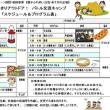 ISC-TOPICS  《当面の教室&イベント紹介!》
