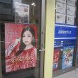 西田あいさんのポスター