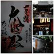 太融寺・(2017・07・30)