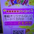 3/21・・・ヒルナンデス1万円オリジナルQUOカード(本日11:59まで)