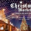 横浜クリスマスマーケットに出店します! / 南雲時計店公式ブログ
