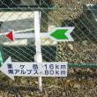 600m登り4本!