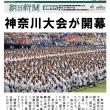 2016年7月10日朝日新聞 『神奈川大会が開幕』