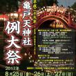 2017年亀戸天神社例大祭