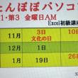 たんぽぽPCー 17.10.20