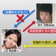 """事件の引き金""""泥沼裁判""""の真相 多摩26歳女性殺害"""