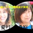 稲森愛弓×桑原規歌 コラボ講演会「人育ての極意~なぜ彼女のもとで人は育つのか~」