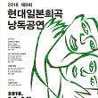 韓日演劇交流協議会主催「日本現代戯曲ドラマリーディング2018 inソウル」に参加します
