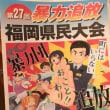 第27回暴力追放福岡県民大会