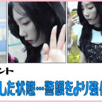 [K-News] 少女時代 テヨン、SMがコメント「現在は安定した状態…警護をより強化する」