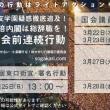 森友・加計問題から見えてくる 安倍政権がめざす国の形(3)