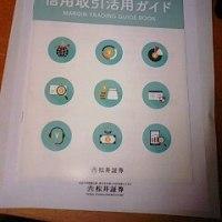 【無料】信用取引の勉強する