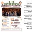 ★平成29年度第43回浪江町高齢者福祉大会の開催について★