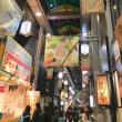 京都・宵散歩 ~ 錦市場・午後6時15分