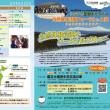 【ご案内】2/15(金)16(土)17(日)「自然体験活動フォーラムin大雪2018」