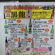 2/24(土)・25(日)店頭チラシ
