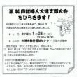 第44回新婦人大津支部大会をひらきます!