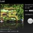 iPod用LOSTのゲーム出たっ