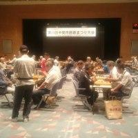 中間市囲碁まつり大会