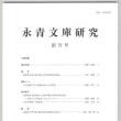 ■熊本大学・永青文庫センター「永青文庫研究創刊号」