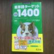 TRGET 1400