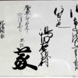 西福寺の古文書