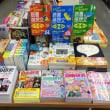 【夏休みフェア2018】感想文の書き方・自由研究・工作の本 入荷しました!!