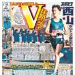〝スポーツ東洋〟82号発行!表紙は箱根駅伝1区 西山和弥であります‼
