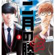 広島の中学受験も本番へ。漫画はまだ七月の話。