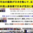 【法や道徳、性善説が通用しない犯罪者】に対し無抵抗、無策だった日本…真面目な人が報われなかった可笑しな日本を変えてきた人々を守らなければ